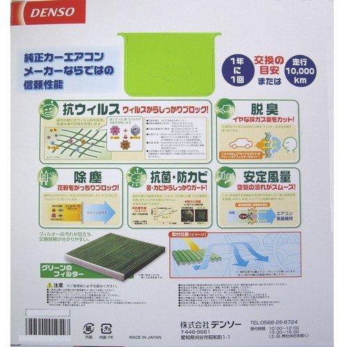 デンソー(DENSO)カーエアコン用フィルター クリーンエアフィルター DCC1009 (014535-0910)※必ず車種別適合をご確認下さい