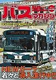 バスマガジンvol.86 (バスマガジンMOOK)