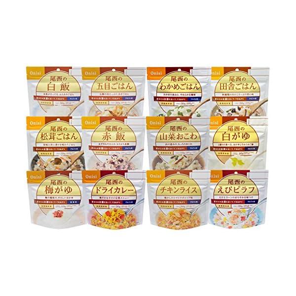 尾西食品 アルファ米セットの紹介画像12