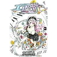 エア・ギア(34) (週刊少年マガジンコミックス)