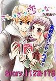 これはきっと恋じゃない 分冊版(45) (なかよしコミックス)