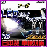 日産 フーガ Y51系 平成22年10月- 【 LEDホワイトバルブ】 日本製 3年保証 車検対応 LEDライト