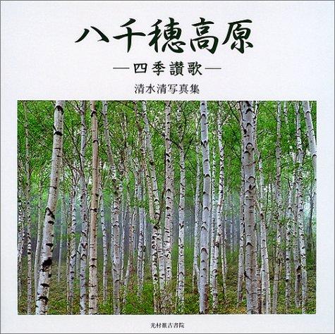 八千穂高原 四季讃歌―清水清写真集