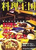 料理王国 2006年 08月号 [雑誌] 画像