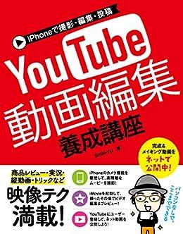 [SHIN-YU]のiPhoneで撮影・編集・投稿 YouTube動画編集 養成講座