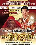 ジャイアント馬場没20年追善興行~王者の魂~[DVD]