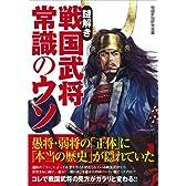謎解き戦国武将常識のウソ (いずみムック (67))