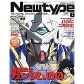 Newtype (ニュータイプ) 2007年 08月号 [雑誌]