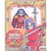 ダイの大冒険 冒険の勇者コレクション03 アバン