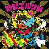 ビックリマン 悪魔VS天使 キャラクター秘蔵外伝 : No.22 野聖エルサM