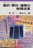 選択・責任・連帯の教育改革 (岩波ブックレット (No.471))