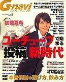 G-navi (ジーナビ) 2007年 01月号 [雑誌]