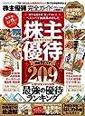 【完全ガイドシリーズ240】株主優待完全ガイド (100 ムックシリーズ)