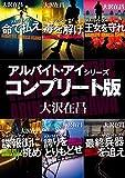 アルバイト・アイ シリーズコンプリート版【全6冊合本】 (角川文庫)