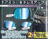 アールエル 230mm×200mmのビッグサイズ! ドレスアップミラーフィルム ブルー(2枚入り) AC-502 (¥ 1,051)