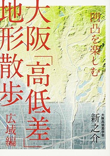 凹凸を楽しむ 大阪「高低差」地形散歩 広域編 -