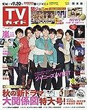 TVガイド関東版 2019年 9/20 号 [雑誌] 画像