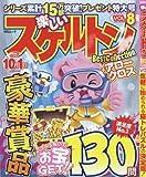 楽しいスケルトンBest Collection VOL.8 (MSムック) -