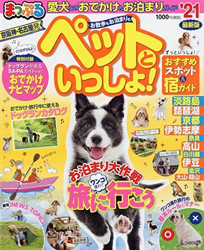 まっぷる 京阪神・名古屋発 お散歩もお泊まりも ペットといっしょ! '21 (まっぷるマガジン)
