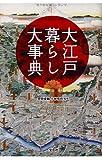 大江戸暮らし大事典 (宝島SUGOI文庫)