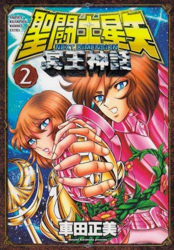 聖闘士星矢NEXT DIMENSION冥王神話 2 (少年チャンピオンコミックス)の詳細を見る