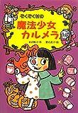 ぞくぞく村の魔法少女カルメラ (ぞくぞく村のおばけシリーズ)
