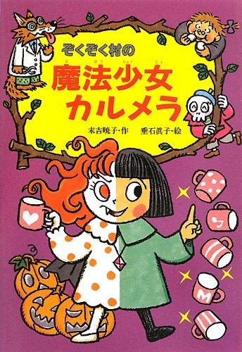 ぞくぞく村の魔法少女カルメラ (ぞくぞく村のおばけシリーズ)の詳細を見る