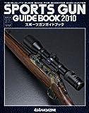 スポーツガンガイドブック 2010