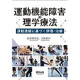 運動機能障害の理学療法〜運動連鎖に基づく評価・治療