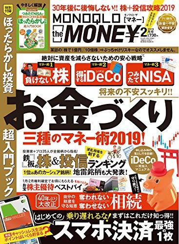MONOQLO the MONEY(モノクロ ザ マネー) 2019年 02 月号 [雑誌]