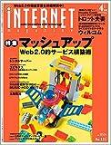 INTERNET magazine (インターネットマガジン) 2006年 04月号