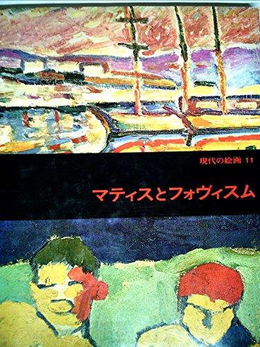現代の絵画〈11〉マティスとフォヴィスム (1973年)