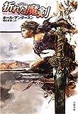 折れた魔剣 (ハヤカワ文庫 SF (1519))
