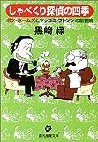 しゃべくり探偵 / 黒崎 緑 のシリーズ情報を見る