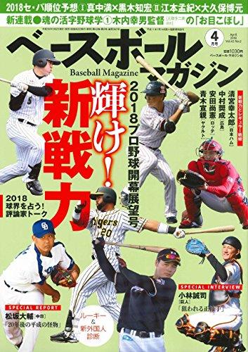 ベースボールマガジン 2018年 04月号 特集:輝け!新戦力 [雑誌]