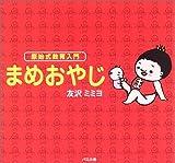 原始式教育入門 まめおやじ / 友沢 ミミヨ のシリーズ情報を見る