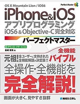[金城俊哉]のiPhone & iOS アプリプログラミング パーフェクトマスター