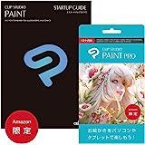 【Amazon.co.jp 限定】CLIP STUDIO PAINT PRO 12ヶ月 1デバイス | Windows / macOS / iPad / iPhone / Galaxy / Android / Chromebook対応 | カード版