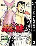 渡職人残侠伝 慶太の味 2 (ヤングジャンプコミックスDIGITAL)