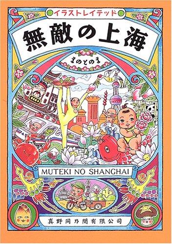 無敵の上海の詳細を見る