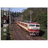 栄光の名列車カレンダー 2021 (鉄道カレンダー)