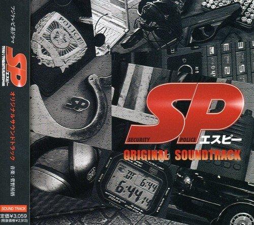 SP(エスピー) オリジナルサウンドトラック