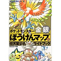 ポケットモンスター金銀ぼうけんマップ―任天堂公式ガイドブック (ワンダーライフスペシャル )