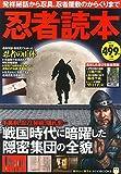 忍者読本 (TJMOOK ふくろうBOOKS)
