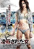 凌辱された女 リベンジパチンカー・アナザー [DVD]