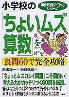 小学校の「ちょいムズ算数」を良問60で完全攻略 (新「勉強のコツ」シリーズ)
