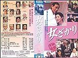 女ざかり [VHS]