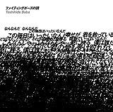 ファイティングポーズの詩(DVD付き限定盤) 画像