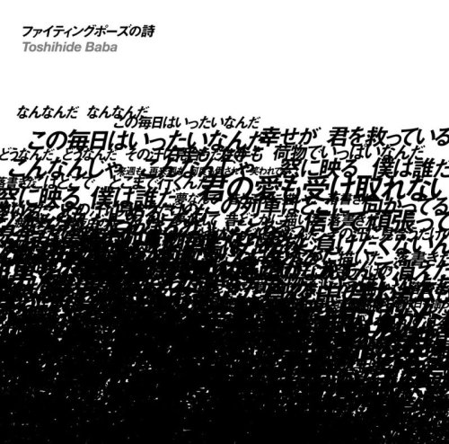 ファイティングポーズの詩(通常盤)...