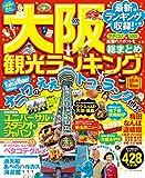 大阪観光ランキング (ウォーカームック)
